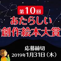 第10回あたらしい創作絵本大賞