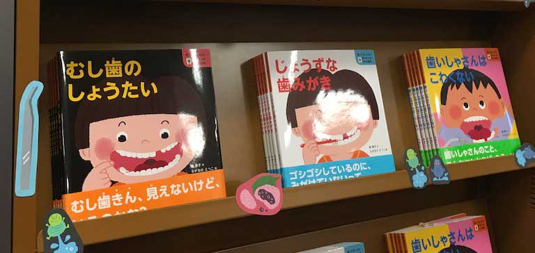 歯の絵本、書店ポップ設営