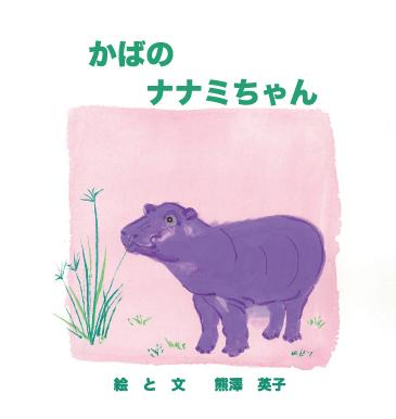 nanamihyoushi